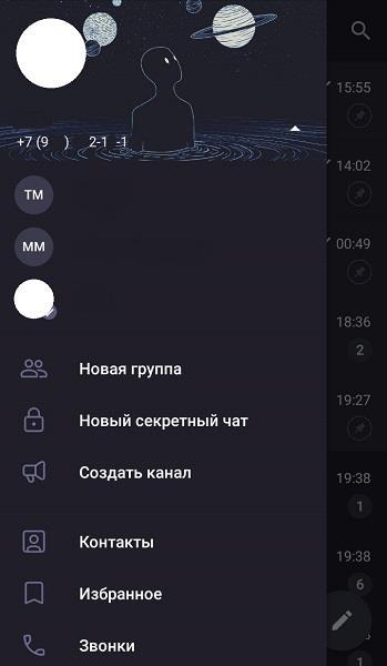 скриншот: несколько аккаунтов в Телеграм