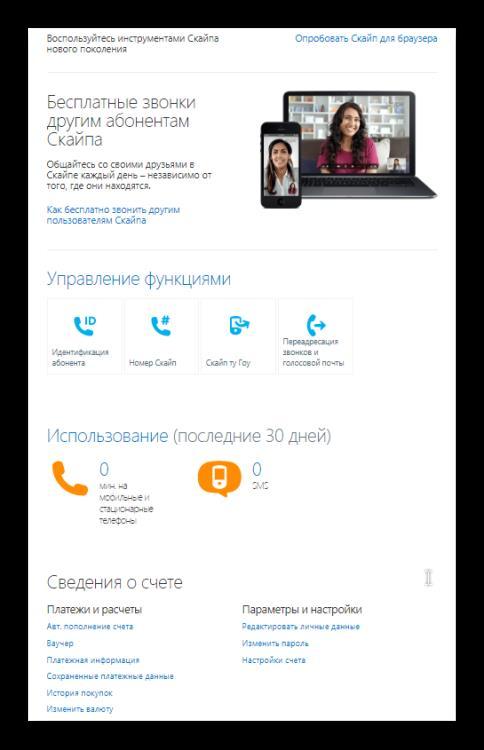 Персональная страница Skype