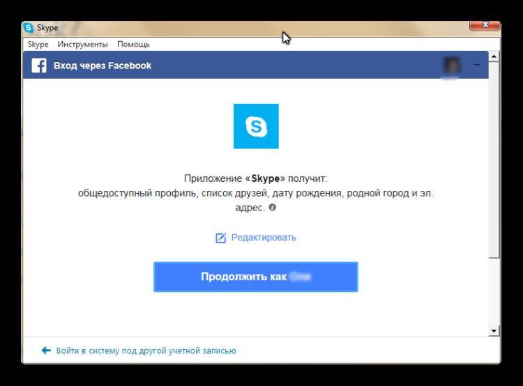 Вход в Skype через данные Facebook - 3