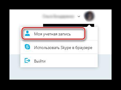 Раздел учетная запись пользователя Скайп