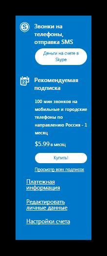 Индивидуальное предложение от Skype