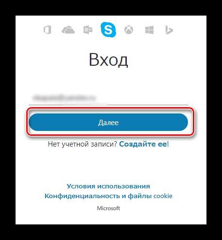 Ввод логина Skype
