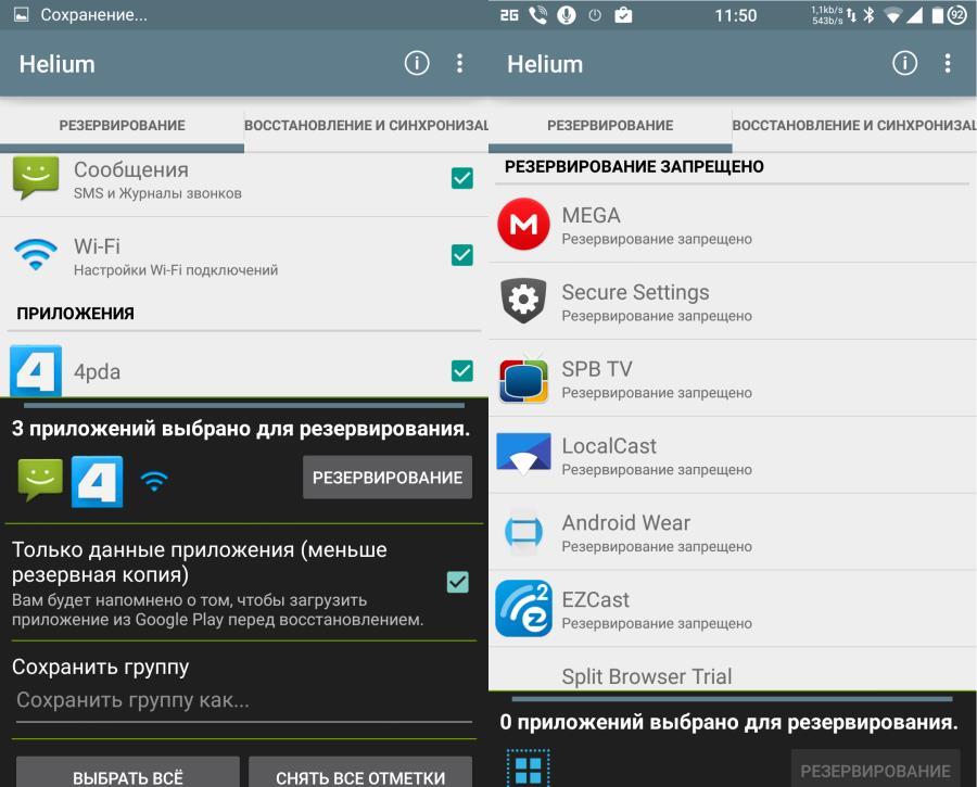 Настройки автозагрузки Google+, Mega, Облако Mail.ru