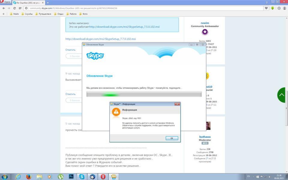Ошибка 1601 в Skype