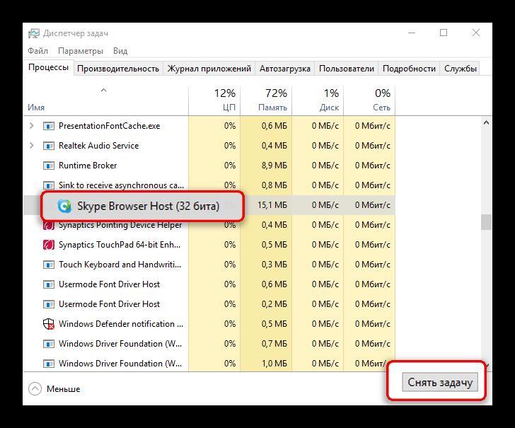 Skypebrowserhost.exe что это такое и как его отключить-1