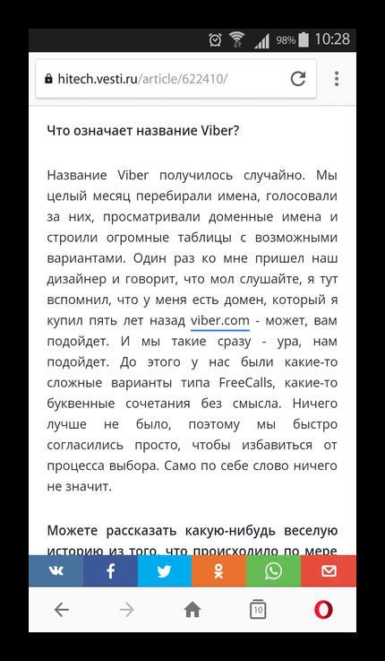 Интервью Игоря Магазинника, сооснователя Viber, об истоках наименования сервиса