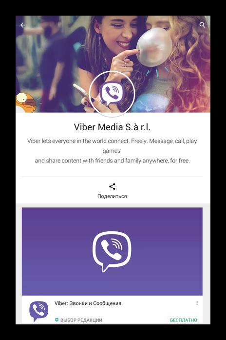 Официальная страница Viber Media S.a.r.l. в Play Маркет
