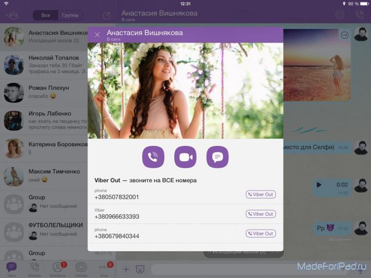 viber-na-ipad-4_1439286359