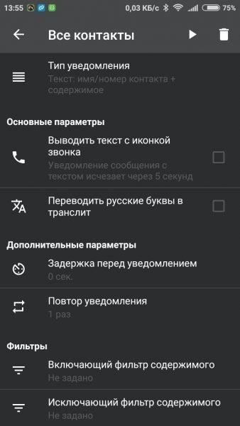Все контакты
