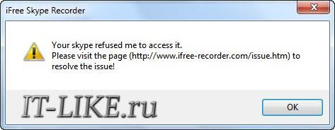 skype refused