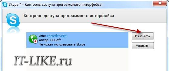Контроль доступа других программ к SKype