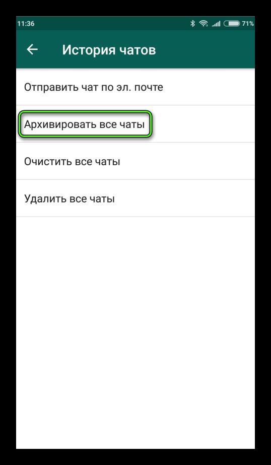 Кнопка архивации всех чатов в WhatsApp