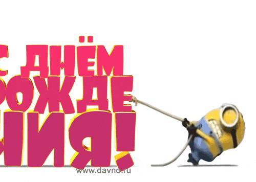 Самая крутая анимационная открытка с Миньоном на день рождения