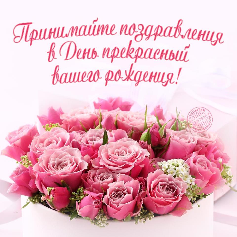 Женщине - принимайте поздравления в день прекрасный вашего рождения!