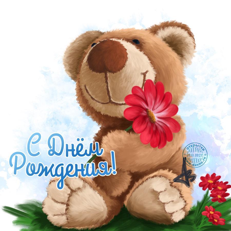 С днём рождения тебя! Добрый плюшевый мишка с цветком.