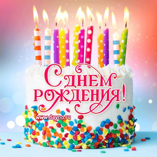 Лучшая гифка с тортом, свечами и поздравлением с Днём Рождения