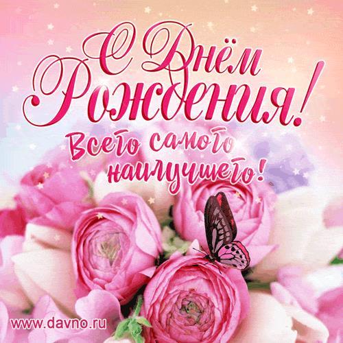 Живая открытка с цветами, бабочками и блёстками и пожеланием