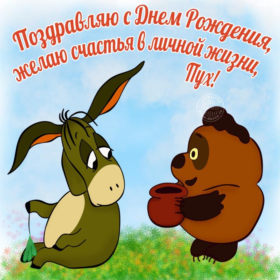 Поздравляю с днем рождения, желаю счастья в личной жизни, Пух!