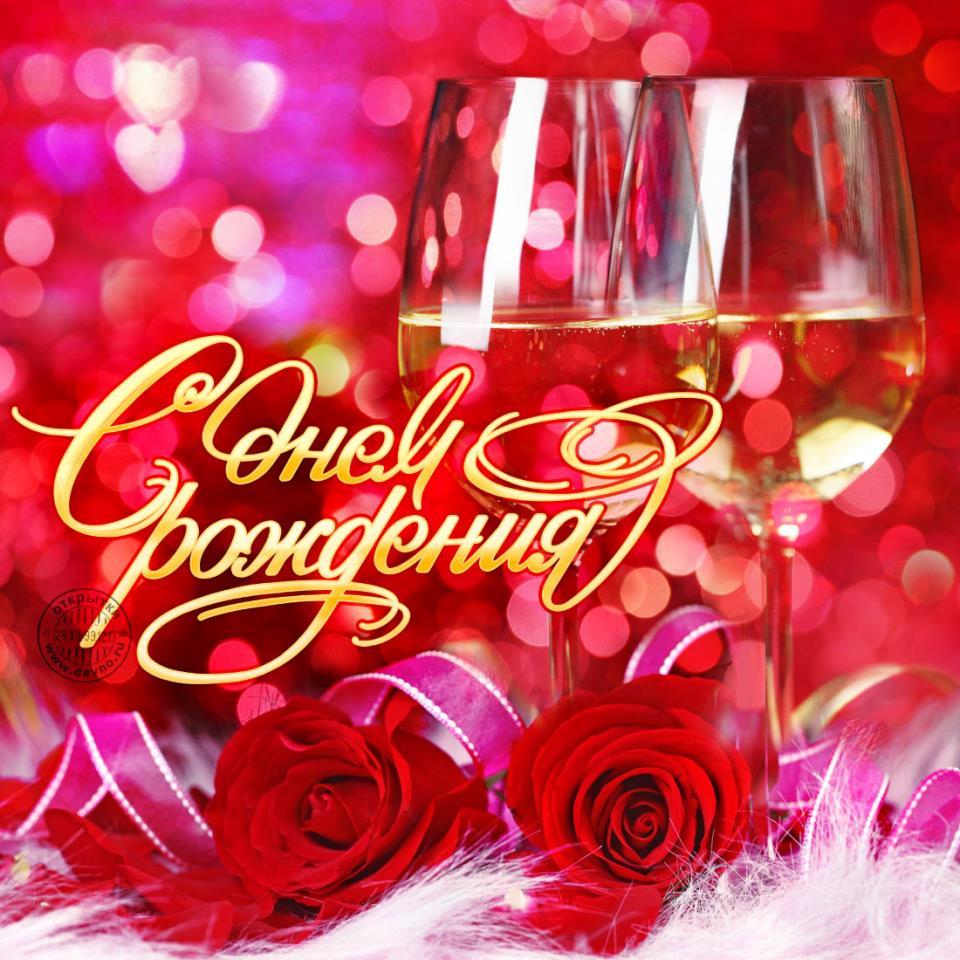 Романтичная открытка на день рождения с розами
