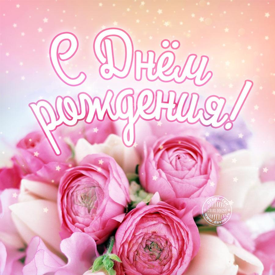 Самая нежная и романтичная открытка с днем рождения с цветами женщине