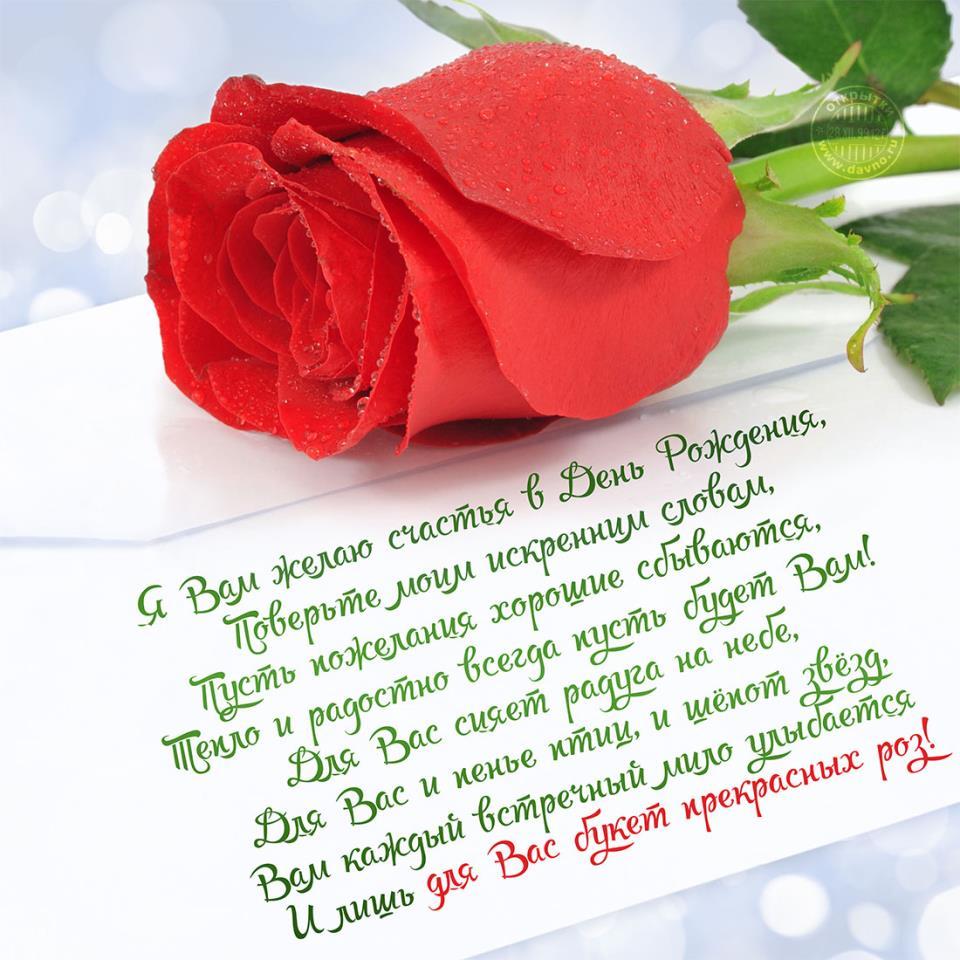 Красивая женская открытка с розой и стихами