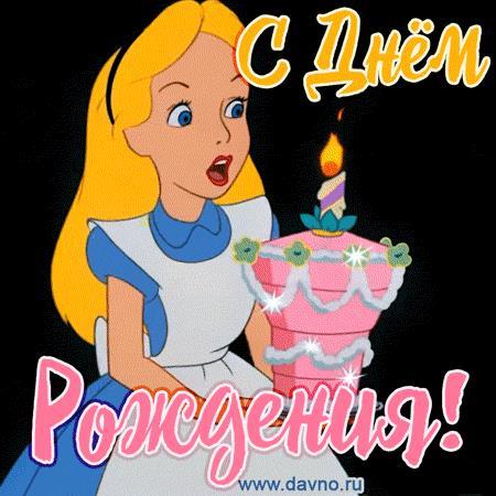 Прикольная анимационная открытка на день рождения с волшебным тортом