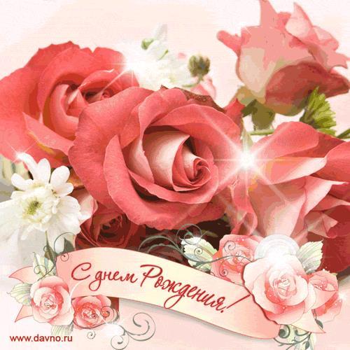 С Днем Рождения! Мерцающая гифка с розами для женщины.