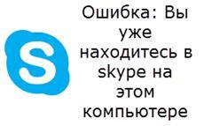 Ошибка Вы уже находитесь в skype на этом компьютере