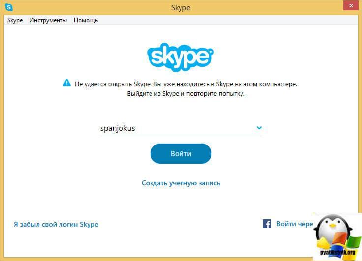 Вы уже находитесь в skype на этом компьютере-1