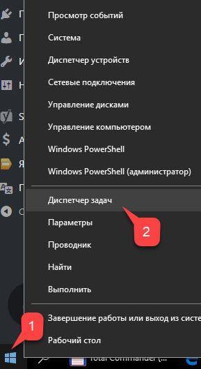 открываем диспетчер задач в windows 10