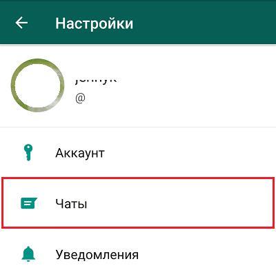 настройки WhatsApp на Андроиде.