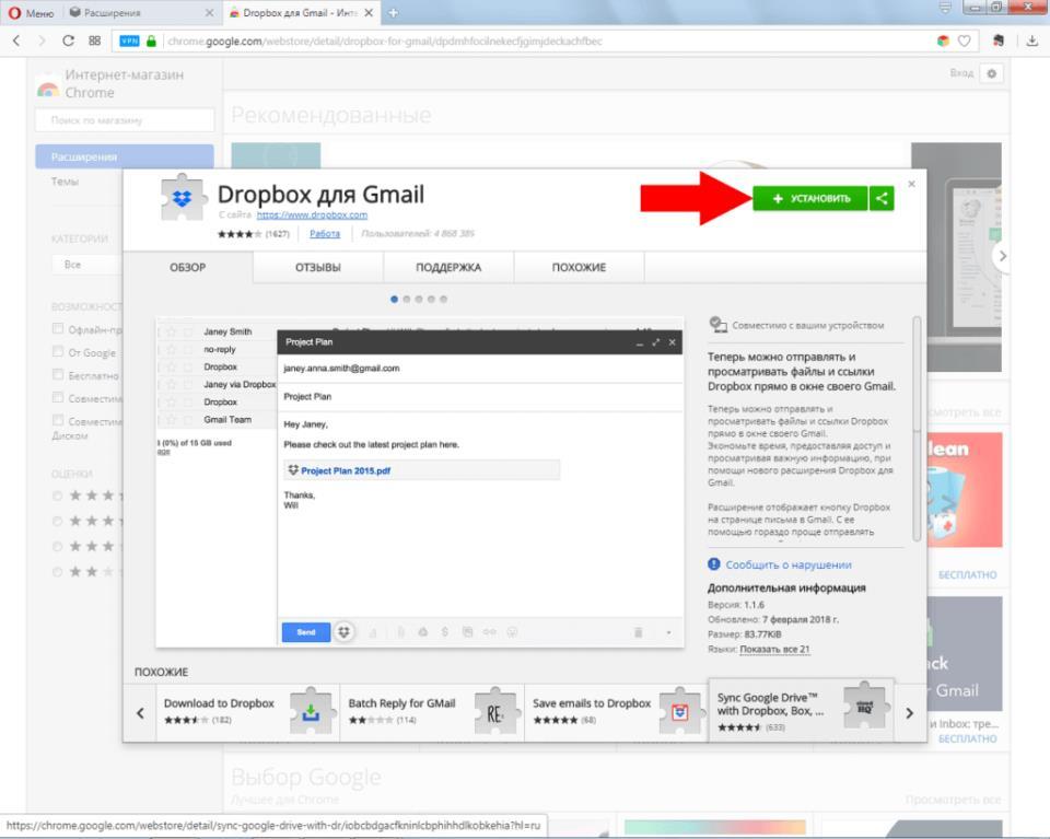 Как установить расширение в браузере Опера
