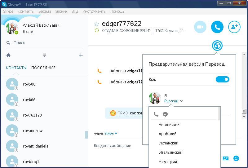 скачать скайп для виндовс 10 64 бит бесплатно на русском
