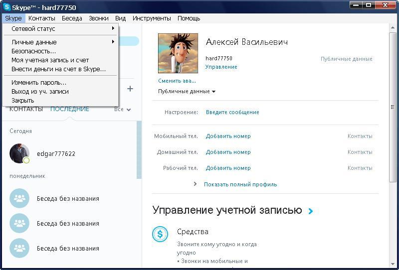 скайп скачать бесплатно для windows 10 русская версия