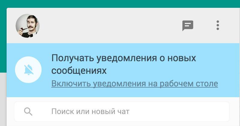Как получать уведомления от WhatsApp Web в Safari