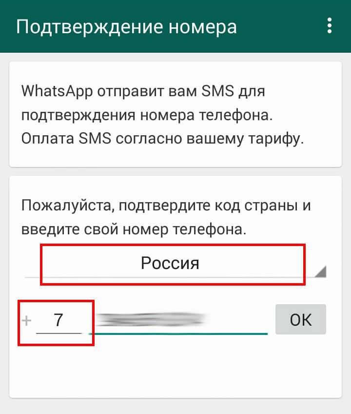 WhatsApp не приходит смс