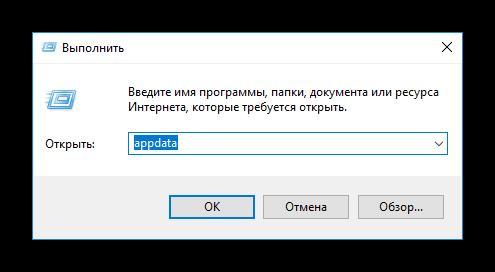 Команда appdata в Выполнить