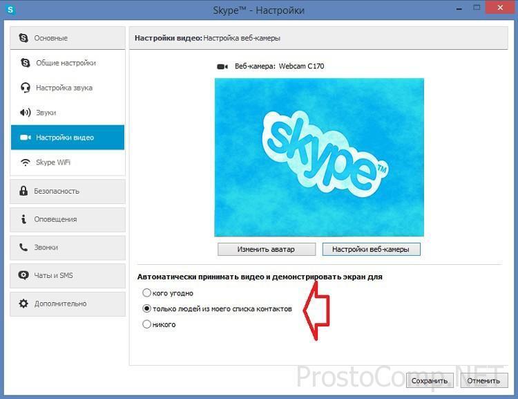 Как настроить Skype на компьютере?