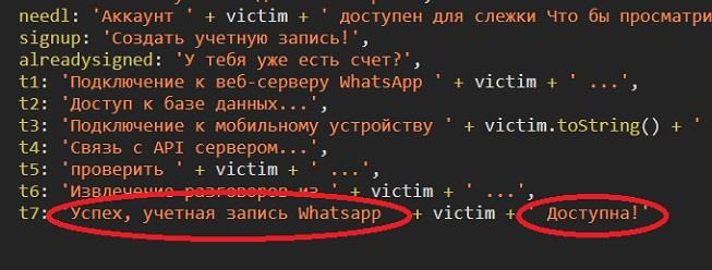 whatsapp hack online - взлом полностью имитируется