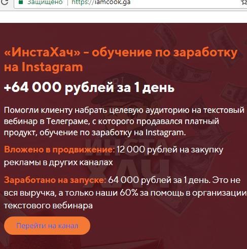 whatsapp hack - на смежном сервисе предлагают купить обучение