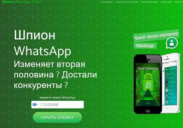 hack whatsapp взлом - осматриваем главную страницу