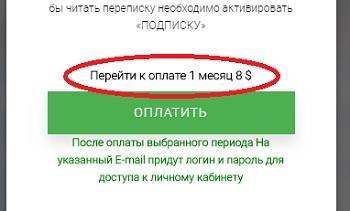 whatsapphack gq требует заплатить за подписку