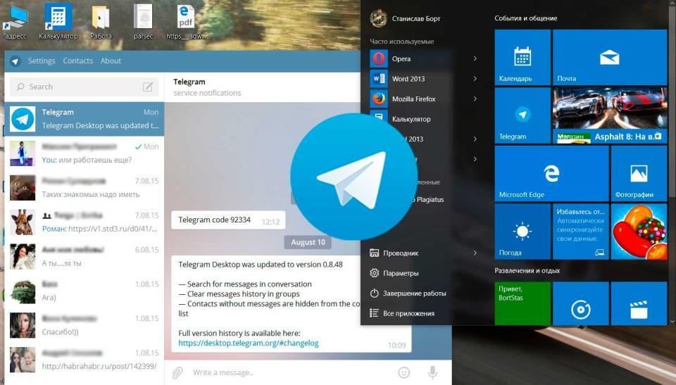 telegram messenger для windows 10 скачать бесплатно