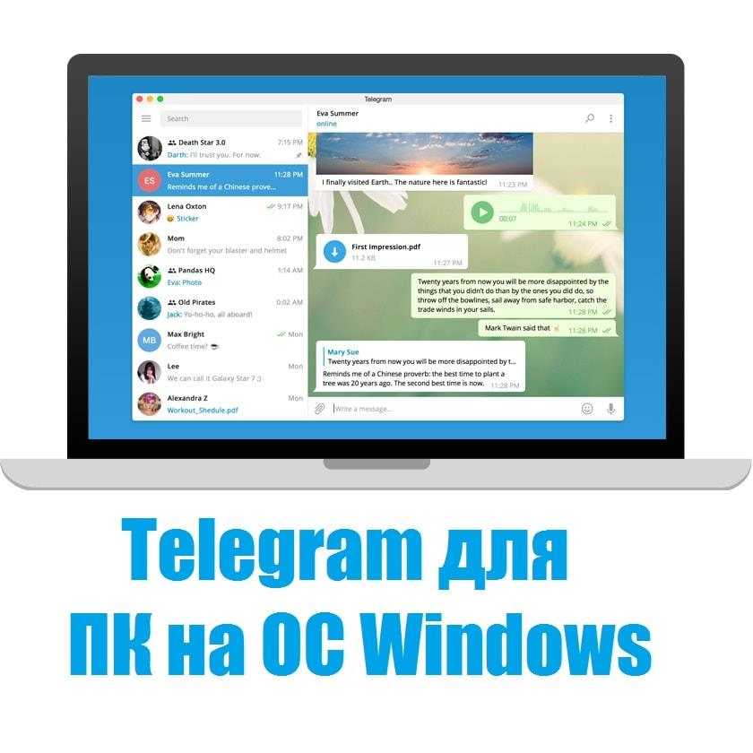 скачать telegram для windows 10