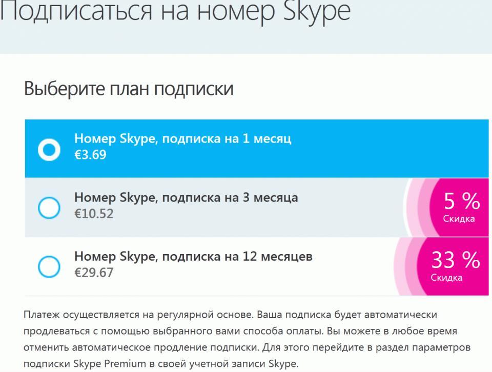 телефонный номер в скайпе можно выбрать