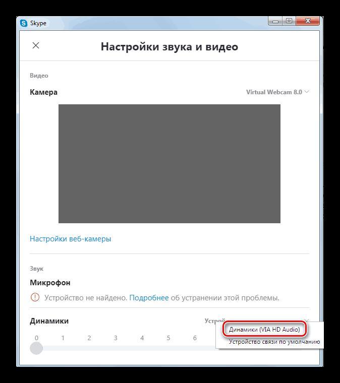 Выбор устройства связи в окне Настройка звука и видео в Skype 8