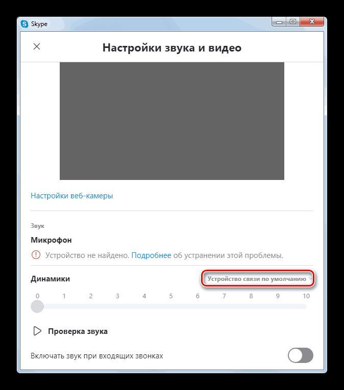 Переход к выбору устройства связи в окне Настройка звука и видео в Skype 8