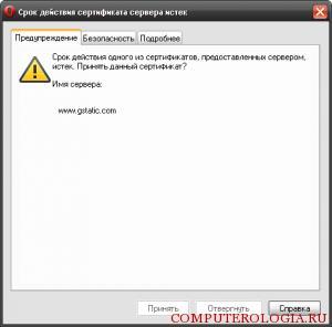 Срок действия сертификата Opera истек