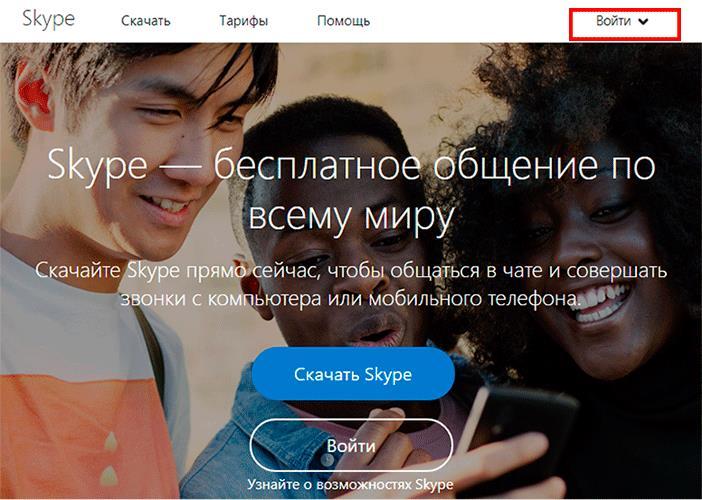 Skype регистрационные данные не распознаны