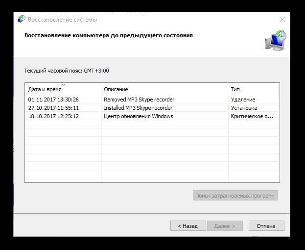 Skype запуск программы невозможен отсутствует olepro32.dll-7